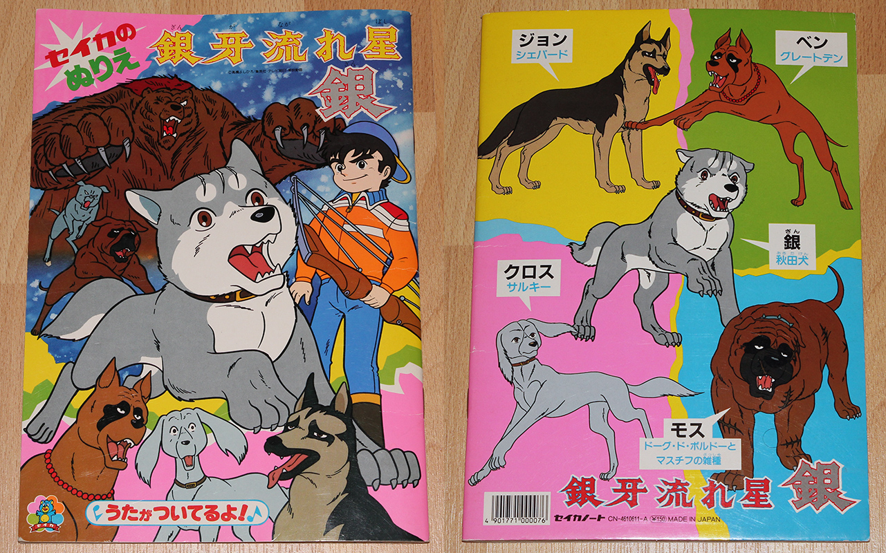 Ginga Nagareboshi Gin Coloring Book