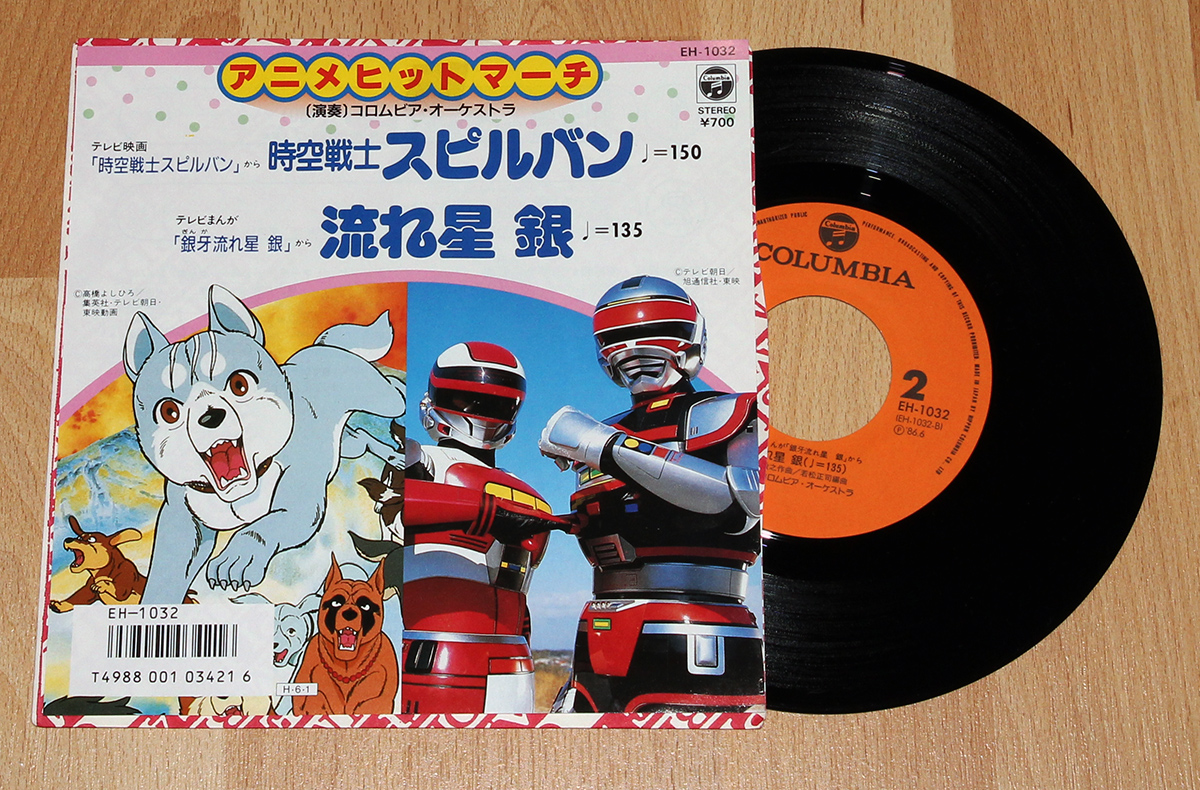 Ginga Nagareboshi Gin and Jikū Shenshi Spielban EP record